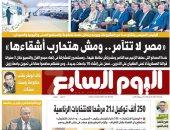 """اليوم السابع: """"مصر لا تتآمر.. ومش هتحارب أشقاءها"""""""