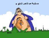 كاريكاتير اليوم السابع يحتفى بمرور 100 عام على ميلاد جمال عبد الناصر