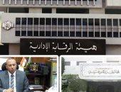 مذكرة لنيابة أمن الدولة تطالب بفتح التحقيق فى بلاغات فساد محافظ المنوفية
