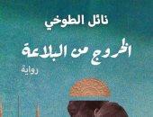 """""""الخروج من البلاعة"""" رواية جديدة لـ نائل الطوخى عن دار الكرمة للنشر"""