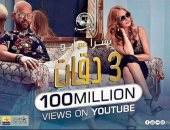 """تامر حبيب بعد تخطى """"3 دقات"""" 100 مليون مشاهدة:  كريم يارب"""