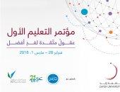 مؤتمر تعليمى فى جامعة زايد بمشاركة مؤسسة الفكر العربى