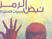 """""""نبض الرمز وصوت الاحتجاج"""" إصدار جديد فى هيئة الكتاب"""