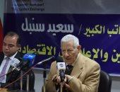 مكرم محمد أحمد يشكر رئيس البورصة لتنظيم دورة لصحفيي الاقتصاد