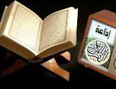 محمود عابد يكتب: احتلال الإعلانات لدولة إذاعة القرآن الكريم