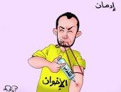 """الكذب يجرى فى دم الإخوان.. بكاريكاتير """"اليوم السابع"""""""