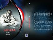 """كتاب""""بقلم جمال عبد الناصر"""" فى ذكراه المئوية.. الزعيم مثقفًا ورجل دولة"""