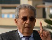 عمرو موسى: مسار التعليم فى مصر مؤسف.. ولا ينقصنا شيء لتحقيق تقدم علمى