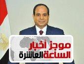 موجز أخبار الـ10.. الرئيس السيسى يصدر قانون حقوق الأشخاص ذوى الإعاقة
