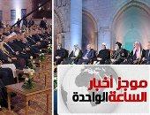 موجز 1 ظهرا.. الأزهر ينصر القدس بحضور أبو مازن ورئيس لبنان وعلماء وسياسيين