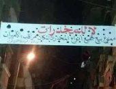 """حملة لشباب الإسكندرية تحت شعار """"لا للمخدرات المكان مراقب بالكاميرات"""""""