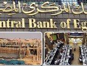 18 مليار جنيه تقترضها الحكومة من البنوك غدا