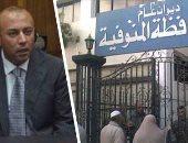 8 معلومات عن محاكمة محافظ المنوفية السابق بعد سجنه 10 سنوات.. تعرف عليها