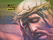 حفل توقيع كيرياليسون لـ حمدى رزق فى مكتبة القاهرة الكبرى..  الأحد