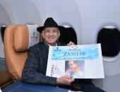 العازف العالمى جورج زامفير يصل القاهرة للمشاركة فى حفل مؤتمر الأورام