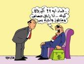 اضحك مع كاريكاتير اليوم السابع.. لو مسئول وناوى على فساد اتجوز واحدة بس