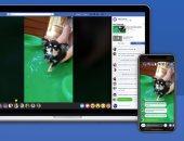 """فيس بوك يختبر ميزة المشاهدة الجماعية للفيديوهات داخل الـ""""جروبات"""""""