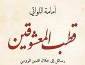 """""""قطب المعشوقين"""".. أمامة اللواتى تبعث برسائل إلى جلال الدين الرومى"""
