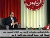 السيسي: سنواجه الإرهاب بكل قوة.. وأرواح المصريين أهم من أى شيء