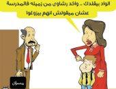 """اضحك على ما تفرج.. """"ابن مسئول يتلقى رشوة من زميل الدراسة عشان ميقولش على التزويغ"""""""