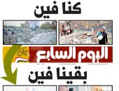 """""""كنا وبقينا وهنبقى"""".. تغطية خاصة لـ""""حكاية وطن"""" على صفحات اليوم السابع"""