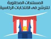 فيديوجراف.. المستندات المطلوبة للترشح فى الانتخابات الرئاسية