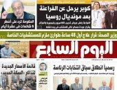 """""""اليوم السابع"""": رسميًا انطلاق سباق انتخابات الرئاسة"""