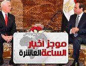 موجز أخبار الـ10.. مايك بنس لـ السيسى: مصر شريك استراتيجى مهم لواشنطن