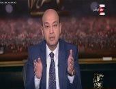 عمرو أديب: ترشح سامى عنان أثبت أننا بصدد معركة انتخابية حقيقة وليست تمثيلية