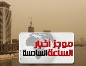موجز أخبار مصر للساعة 6.. الأرصاد تحذر من الرياح المثيرة للأتربة غدا