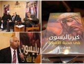 """وزراء وسياسيون ومثقفون فى حفل توقيع كتاب """"كيرياليسون.. فى محبة الأقباط"""" لحمدى رزق"""