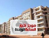 موجز أخبار الساعة 1 ظهرا .. الإسكان تطرح 18 ألف وحدة سكنية بمشروع الإسكان الاجتماعى للمصريين بالخارج