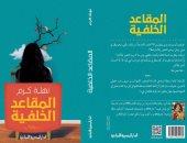 """توقيع ومناقشة """"المقاعد الخلفية"""" لـ نهلة كرم فى مكتبة القاهرة الكبرى"""