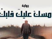 """رواية """"أمسك عليك قلبك"""" لـ مجدى كمال بمعرض الكتاب"""