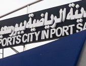 غدا.. انطلاق أول بطولة فى المدينة الرياضية ببورسعيد بمشاركة 28 ناديا