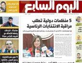 اليوم السابع: 5 منظمات دولية تطلب مراقبة الانتخابات الرئاسية