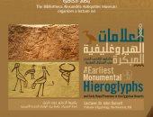 غدا.. أوائل نقوش الهيروغليفية فى محاضرة بمكتبة الإسكندرية