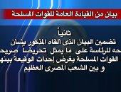 القوات المسلحة تصدر بيانا بشأن ترشح سامى عنان لانتخابات الرئاسة المقبلة