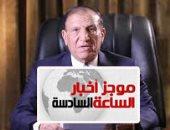 موجز أخبار الساعة 6.. الوطنية للانتخابات: سامى عنان مازال بالخدمة العسكرية