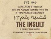 """فيلم """"قضية 23"""" يتأهل رسميا لجائزة الأوسكار"""