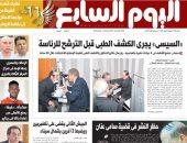 """اليوم السابع: """"السيسي"""" يجرى الكشف الطبى قبل الترشح للرئاسة"""
