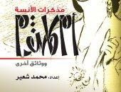 """محمد شعير يصدر """"مذكرات الآنسة أم كلثوم"""" عن كتاب اليوم"""