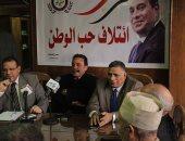 غدا.. ائتلاف حب الوطن ينظم ندوة حول تحديات الأمن القومى المصرى