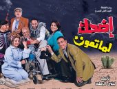 """5 عروض مسرحية على مسارح القاهرة وعرض """" ولاد البلد """" فى سيناء"""