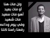 """أحمد سامى """"ويزو"""": تعليقات عديدة على السوشيال ميديا تظن أن وفاتى حقيقية"""