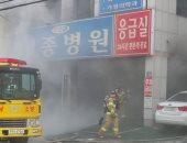 الحكومة الكورية الجنوبية تأمر بالتحقيق فى أسباب اندلاع حريق بمستشفى