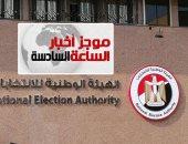 موجز أخبار الساعة 6.. إرسال أوراق انتخابات الرئاسة للمحاكم لتوزيعها على القضاة