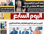 """""""اليوم السابع"""": الرئيس فى أديس أبابا اليوم للمشاركة بقمة الاتحاد الأفريقى"""