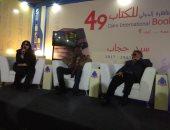 صور.. حفل تأبين الروائى الراحل صبرى موسى بمعرض القاهرة للكتاب