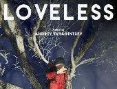 اليوم عرض فيلم Loveless فى مهرجان Göteborg